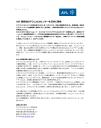 AVL 最新鋭のテクニカルセンターを⽇日本に開設